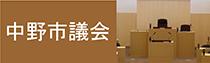 中野市議会