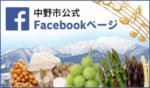 中野市公式Facebookページ